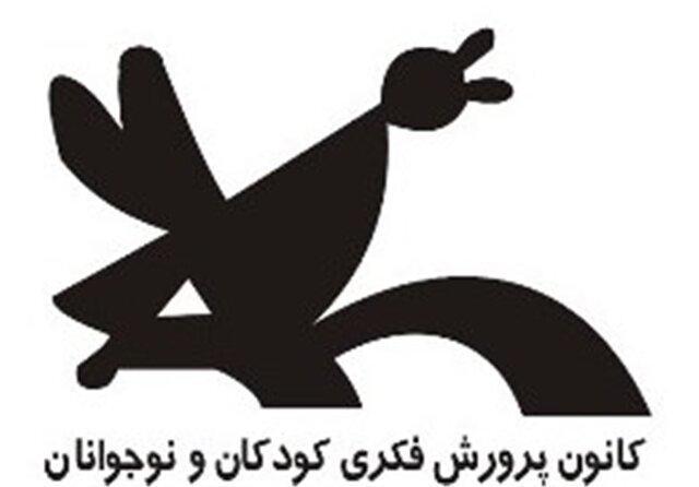 مراکز کانون پرورش فکری بچه ها و نوجوانان نیز در آذربایجان شرقی تعطیل شدند