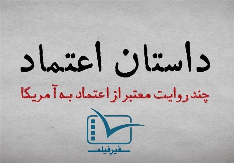 داستان اعتماد؛ روایتی از خیانت های دولت آمریکا به مردم ایران