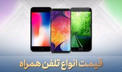 قیمت انواع گوشی موبایل، امروز 31 خرداد 99